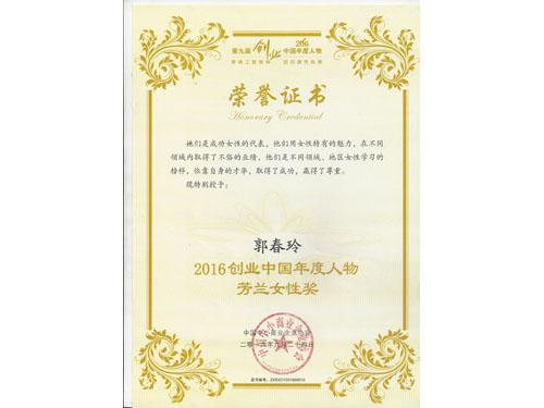 2016创业芳兰女性奖
