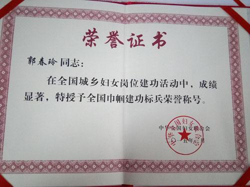 2015.3全国巾帼建功标兵
