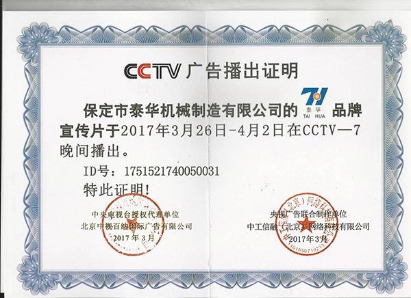CCTV广告播出证明